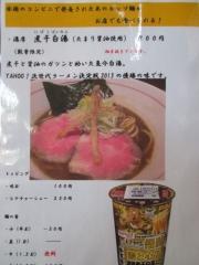麺と心 7【六】-7