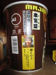 麺と心 7【六】-10