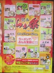 麺と心 7【六】-14