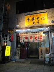 中華そば 無限【弐参】-1