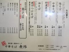 中華そば 無限【弐参】-2