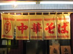 中華そば 無限【弐参】-10