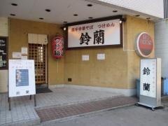 煮干中華そば つけめん 鈴蘭【壱弐】-1
