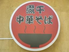 煮干中華そば つけめん 鈴蘭【壱弐】-2