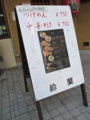 煮干中華そば つけめん 鈴蘭【壱弐】-8