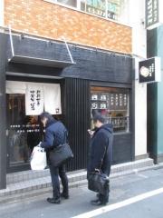 おおぜき中華そば店【五】-1