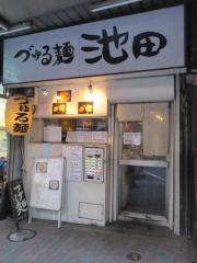 づゅる麺 池田【五】-2
