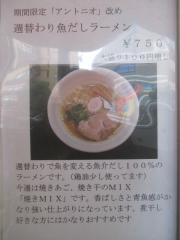 づゅる麺 池田【五】-4