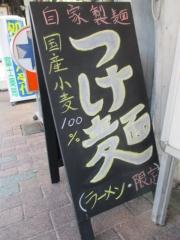 づゅる麺 池田【五】-8