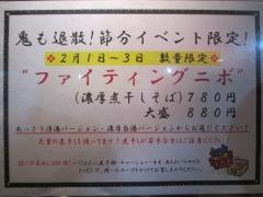 麺や 而今【四四】-2