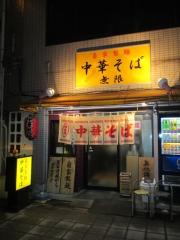 中華そば 無限【弐四】-1