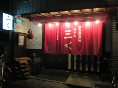烈志笑魚油 麺香房 三く【壱拾】-1