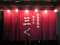 烈志笑魚油 麺香房 三く【壱拾】-12