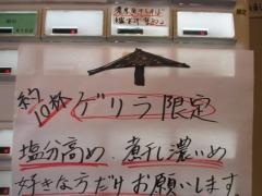 煮干中華そば つけめん 鈴蘭【壱参】-2