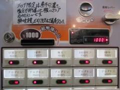 中華ソバ 伊吹【四五】-2