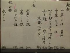 中華そば うえまち【弐】-3
