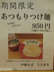 中華そば うえまち【弐】-4