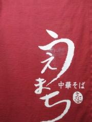 中華そば うえまち【弐】-9