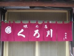 濃厚出汁 くろ川【参】-9