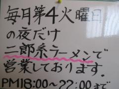 濃厚出汁 くろ川【参】-10
