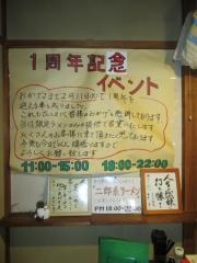 濃厚出汁 くろ川【参】-12