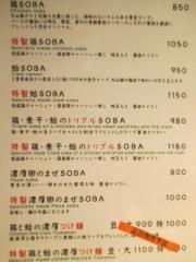 【新店】Japanese Soba Noodles むぎとオリーブ-4