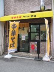 ついてる中山【参】-1