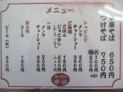 ついてる中山【参】-2