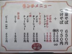 ついてる中山【参】-3