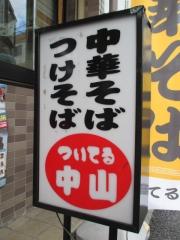 ついてる中山【参】-8