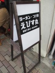 えびす丸【弐】-6