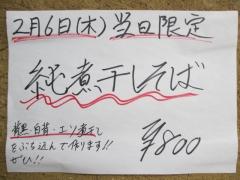 煮干中華そば つけめん 鈴蘭【壱四】-2