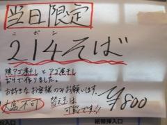 煮干中華そば つけめん 鈴蘭【壱六】-3