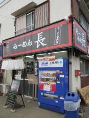 らーめん 長【弐】-1