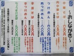 らーめん 長【弐】-2