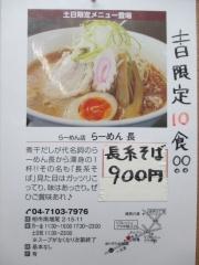 らーめん 長【弐】-4