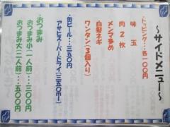 らーめん 長【弐】-3