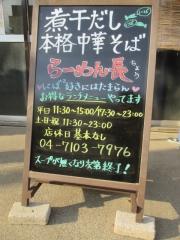らーめん 長【弐】-9