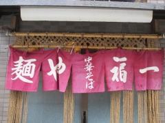 麺や 福一【五】-10