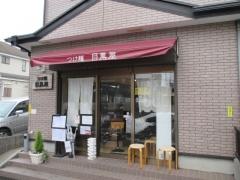 つけ麺 目黒屋【参六】-1