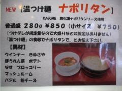 つけ麺 目黒屋【参六】-3