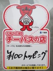つけ麺 目黒屋【参六】-13