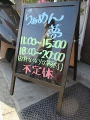 【新店】らーめん 夢(ムー)-17