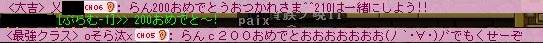 Maple130323_191926.jpg