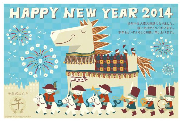 newyear2014-(c)yoshinoakira