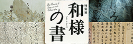 20130713wayonosho_82_1.jpg