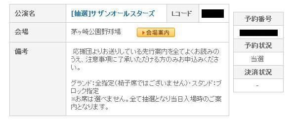 ticket_chigasaki.jpg