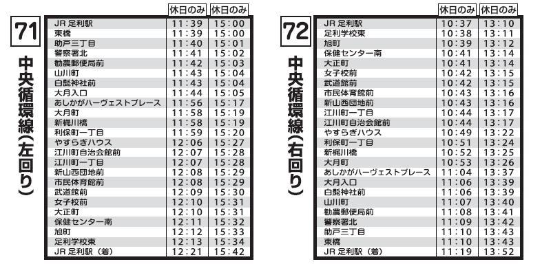 asikaga_BUS01.jpg