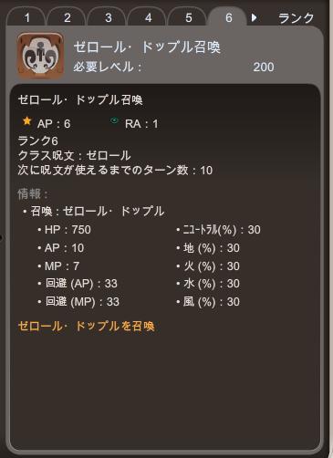 200ゼロール・ドップル召喚