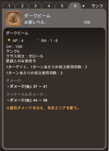 09ダークビーム_rev1